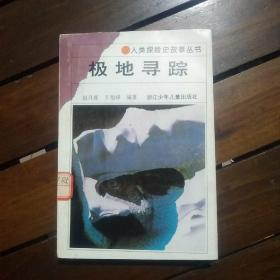 人类探险史故事丛书:极地寻踪【馆藏】