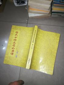 符氏十修永名公房谱(一 二,三,四册) 全