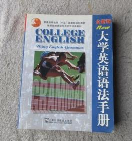 """普通高等教育""""十五""""国家级规划教材·教育部推荐使用大学外语类教材:全新版大学英语语法手册"""
