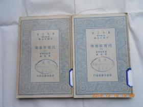 31861《托尔斯泰传》(万有文库)上下册【民国二十四年三月初版】馆藏