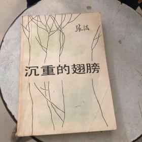 茅盾文学奖获得者张洁签名本:《沉重的翅膀》 张洁签名 有上款  保真