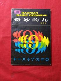 少年百科丛书:奇妙的九(插图本)(02柜)