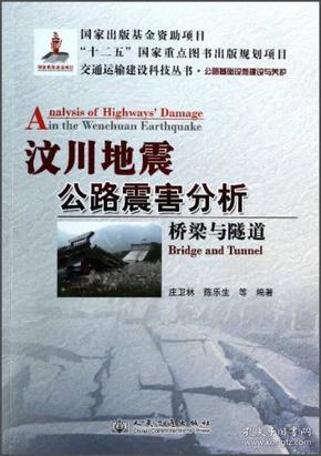 汶川地震公路震害分析:桥梁与隧道