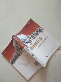 精神的升华:中国共产党的精气神(庆祝建党90周年学习读本)