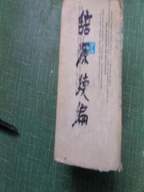 词源续编(不知是佛缺页)