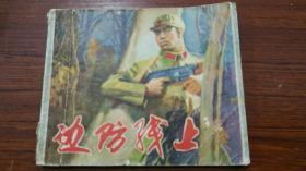 《边防线上》/1974年4月一版一印/江西人民出版社/著名油画家陈丹青早期作品