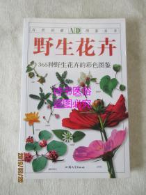 野生花卉:365种野生花卉的彩色图鉴