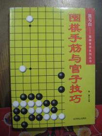 围棋手筋与官子技巧:黑与白