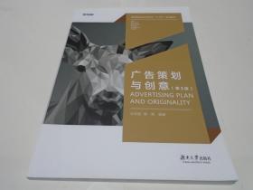 广告策划与创意  第3版 (2018年版,新书)