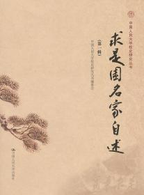 求是园名家自述(第1辑) 正版 中国人民大学校史研究丛书编委会 9787300124452