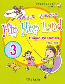 嘻哈乐园:拼音说唱3(附MP3光盘1张) 正版 卢毓文著 9787100088077