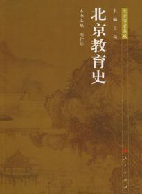北京教育史 正版 刘仲华  9787010075730