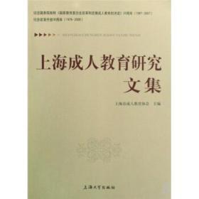 上海成人教育研究文集 正版 上海市成人教育协会 9787811183573