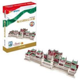 Q书架爱拼3D益智手工:匈牙利国会大厦 正版 本书编写组 9787111409250