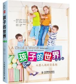 孩子的世界:从婴儿期到青春期(第11版) 正版 黛安娜.帕帕拉 9787115298546