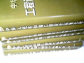 中华人民共和国工程设计标准大全GB(1.2.3.4.5.6全)