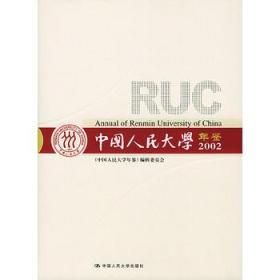 中国人民大学年鉴2002 正版 《中国人民大学年鉴》编辑委员会 9787300052861