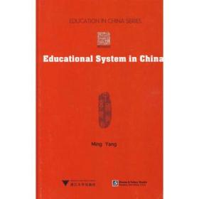 Educational System in China 正版 杨明 9787308065917