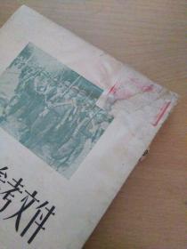朝鲜问题参考文件 1951年初版