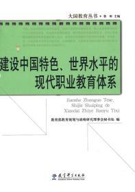 大国教育丛书:建设中国特色世界水平的现代职业教育体系 正版 教育部教育规划与战略研究理事会秘书处 9787504180384