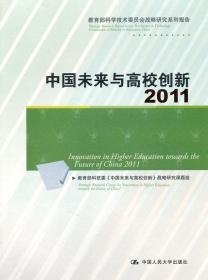 中国未来与高校创新2011 正版 教育部科技委《中国未来与高校创新》战略研究课题组 9787300132921