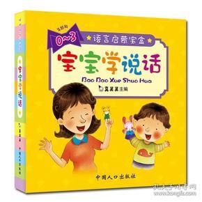 真果果·宝宝学说话系列·语言启蒙宝盒(全10册)