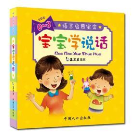 宝宝学说话 语言启蒙宝盒(套装全10册)真果果出品 正版 真果果 9787510111075