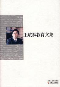 王斌泰教育文集 正版 王斌泰 9787534386282