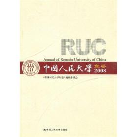 中国人民大学年鉴(2008) 正版 《中国人民大学年鉴》编辑委员会 9787300096322