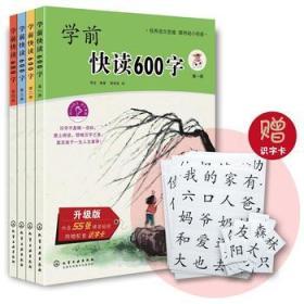 学前快读600字(全四册) 正版 李征 9787122204080
