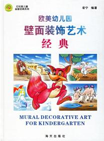 欧美幼儿园壁面装饰艺术经典 正版 凌宁 9787806978320