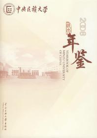 中央民族大学2008年鉴 正版 马文喜,曲木铁西  9787811087055