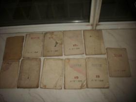 1953年【国语科,自然科,历史科】作业本等11本合售!同一个五年级学生写的