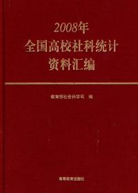 2008年全国高校社科统计资料汇编 正版 本书编写组 9787040268690