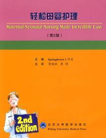 轻松母婴护理(第2版) 正版 美国Springhouse工作室 ;曹枫林  9787811162882