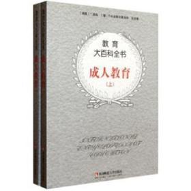 教育大百科全书:成人教育(套装上下册) 正版 A.图季曼 等,李家永 等 9787562138389