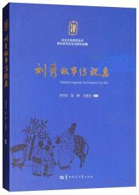 刘秀故事传说集/东汉文化研究丛书 9787562283737