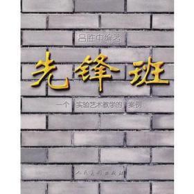 一个实验艺术教学的案例:先锋班 正版 吕胜中著 9787102062211