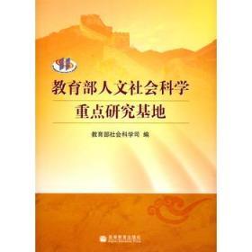 教育部人文社会科学重点研究基地(套装共2册) 正版 教育部社会科学司 9787040229899