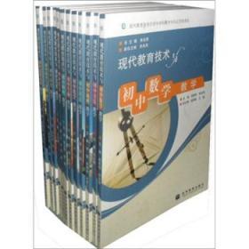 现代教育技术在初中学科教学中的应用资源包(套装共12册) 正版 李兆君 9787040278514