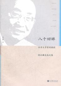 八十回眸:北京大学教授胡壮麟自选文集 正版 胡壮麟 9787040352047