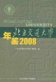 北京交通大学年鉴2008 正版 《北京交通大学年鉴》编委会  9787811239072