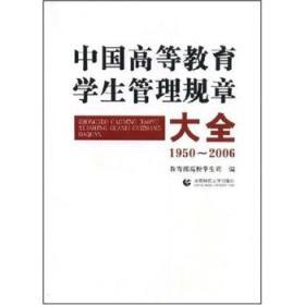 中国高等教育学生管理规章大全1950~2006 正版 教育部高校学生司 9787811190472