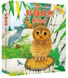 妙趣自然贴纸书(套装全五册) 正版 莫里斯普莱格尔 9787539773117