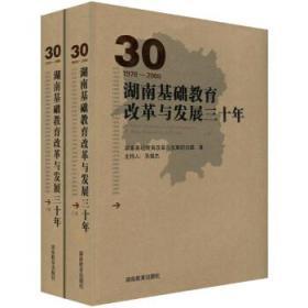 湖南基础教育改革与发展三十年1978-2008(套装上下卷) 正版 湖南基础教育改革与发展研究组 9787535557902