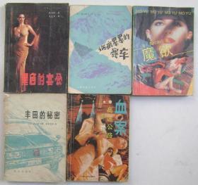 处理书 日本文学、小说 5本合售