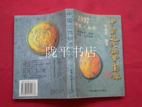 中国近代铜币图录