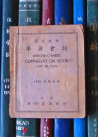 护士应用华英会话【1951年增订版】