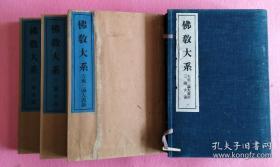 佛教大系刊行会编辑日本大正7年1918年发行《佛教大系三论大义钞,三论玄义》一函三册全...