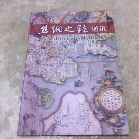 2014年第1期 丝绸之路通讯 【创刊号】